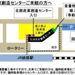 8月22日(木)北部産業創造センター(JR綾部駅前)