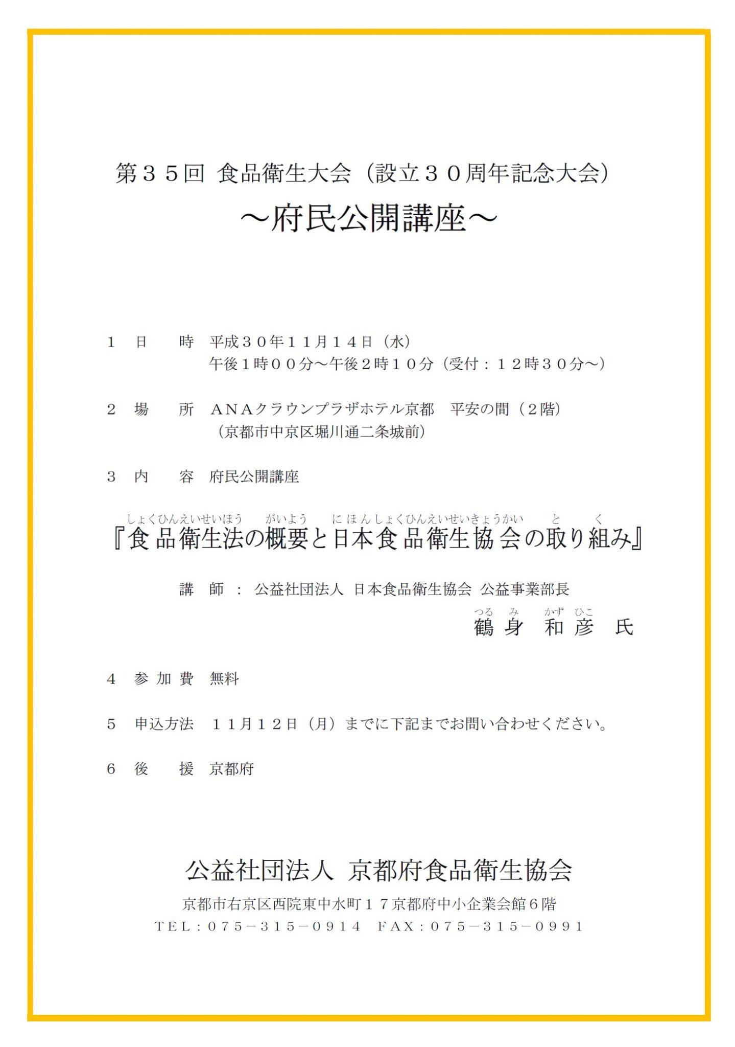 府民公開講座(HACCP)