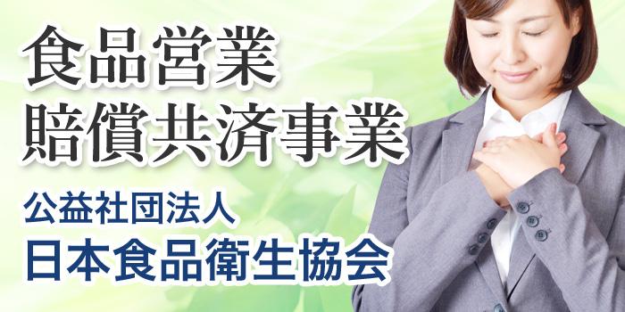 食品営業賠償共済事業 日本食品衛生協会