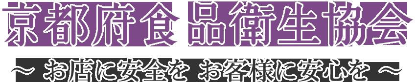 公益社団法人京都府食品衛生協会